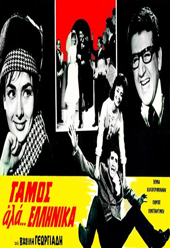 Πόστερ της ταινίας «Γάμος αλά… Ελληνικά (1964)»