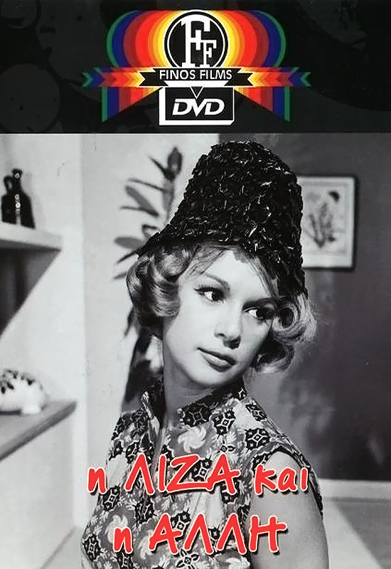 Πόστερ της ταινίας «Η Λίζα και η Άλλη (1961)»