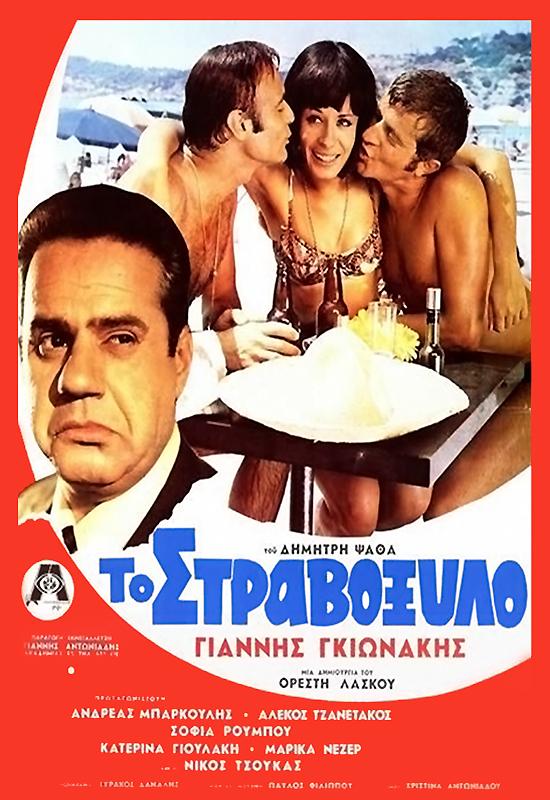 Πόστερ της ταινίας «Το Στραβόξυλο (1969)»