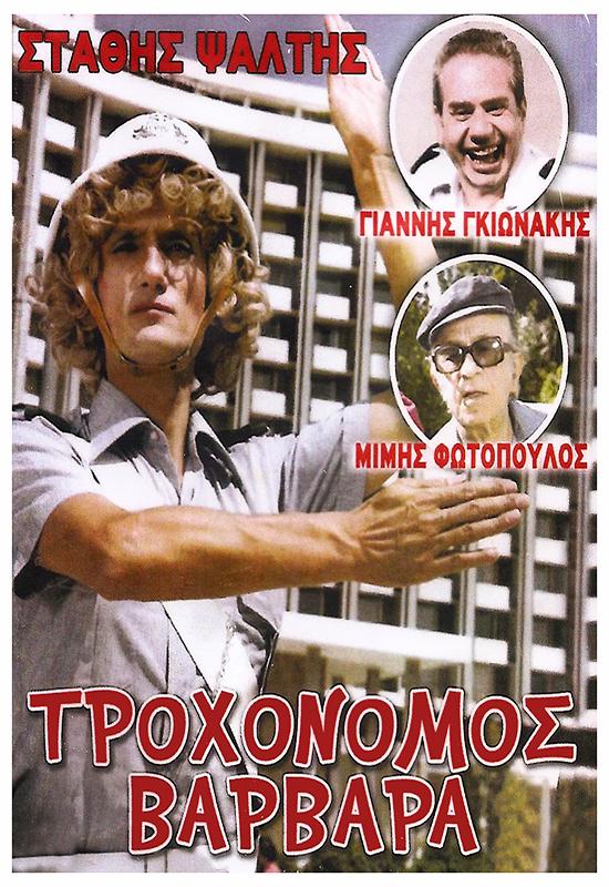 Πόστερ της ταινίας «Τροχονόμος… Βαρβάρα (1981)»
