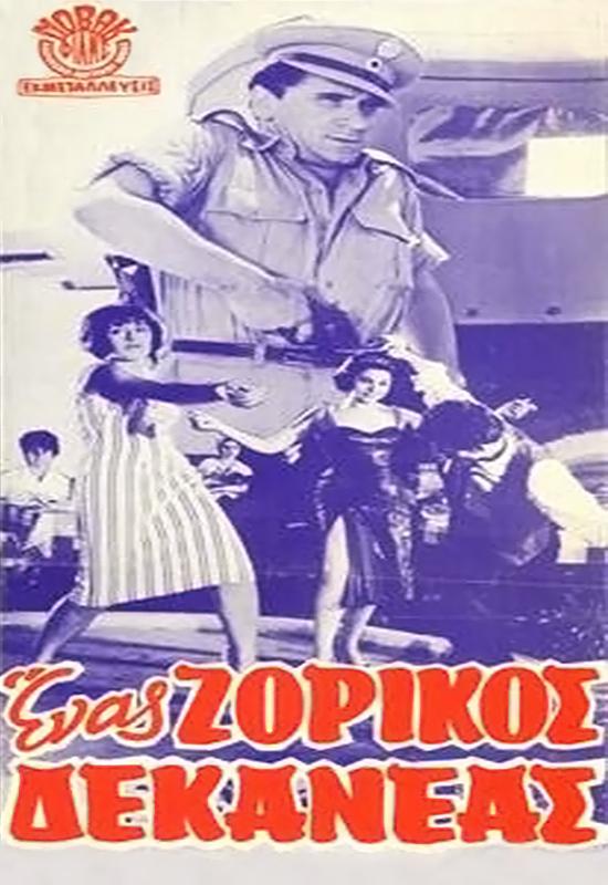 Πόστερ της ταινίας «Ένας Ζόρικος Δεκανέας (1964)»