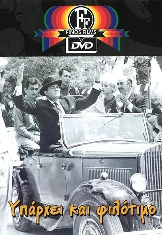 Πόστερ της ταινίας «Υπάρχει και Φιλότιμο (1965)»