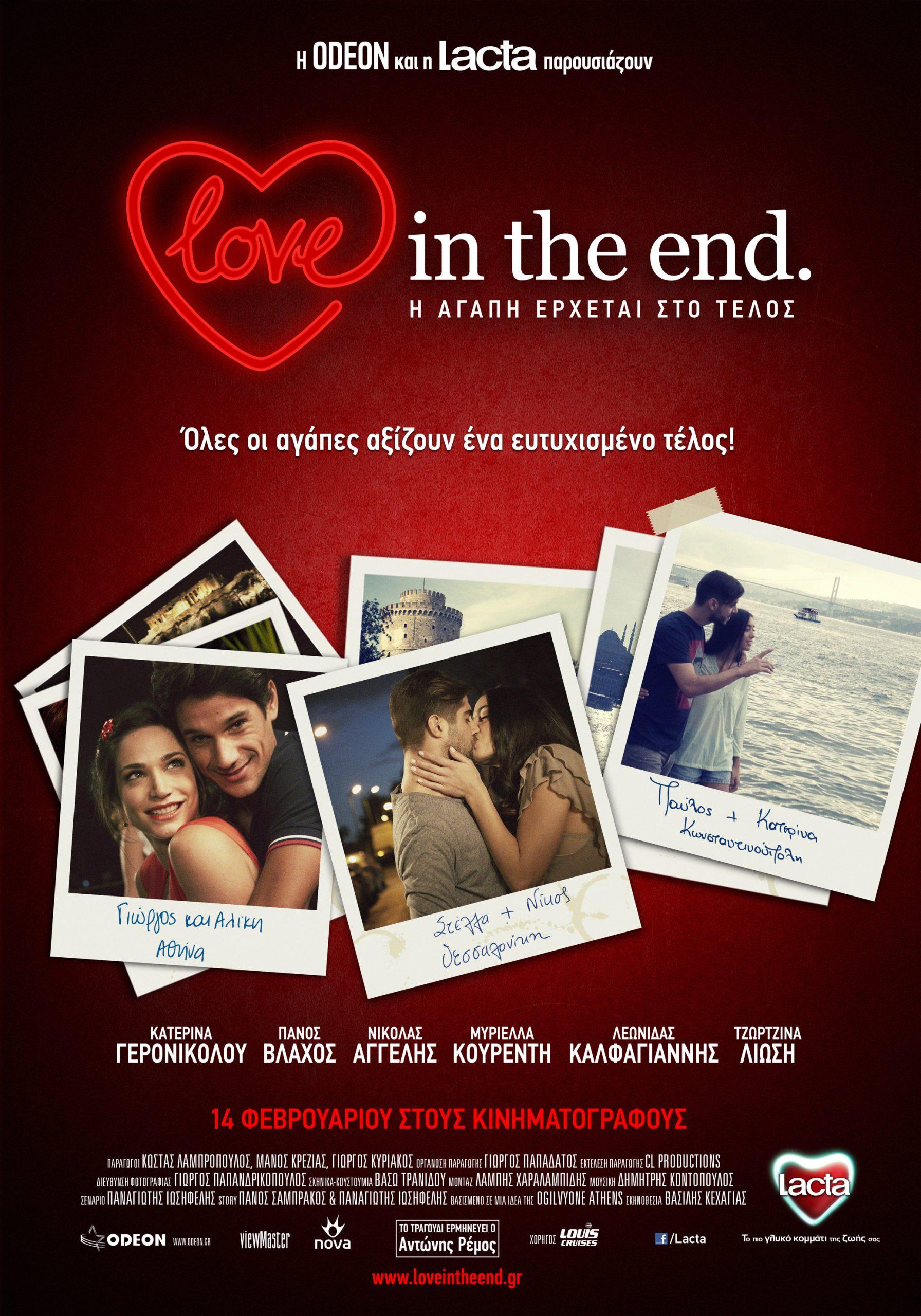 Πόστερ της ταινίας «Η Αγάπη Έρχεται στο Τέλος (2013)»