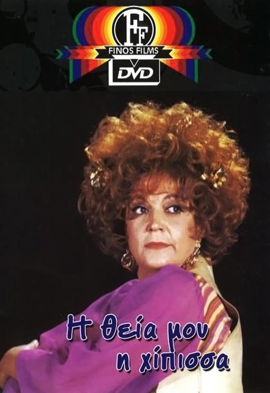 Πόστερ της ταινίας «Η Θεία Μου η Χίπισσα (1970)»