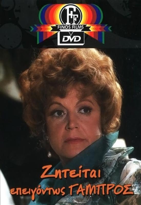 Πόστερ της ταινίας «Ζητείται Επειγόντως Γαμπρός (1971)»