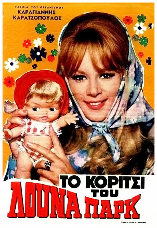 Πόστερ της ταινίας «Το Κορίτσι του Λούνα Παρκ (1968)»