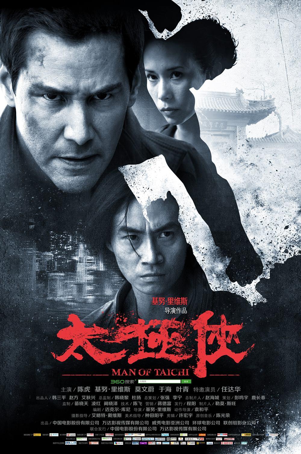 Πόστερ της ταινίας «Man of Tai Chi (2013)»