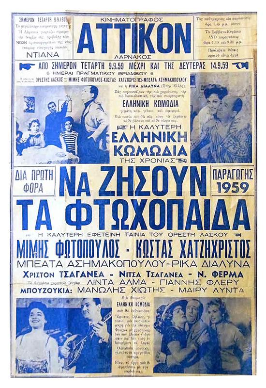 Πόστερ της ταινίας «Να Ζήσουν τα Φτωχόπαιδα (1959)»