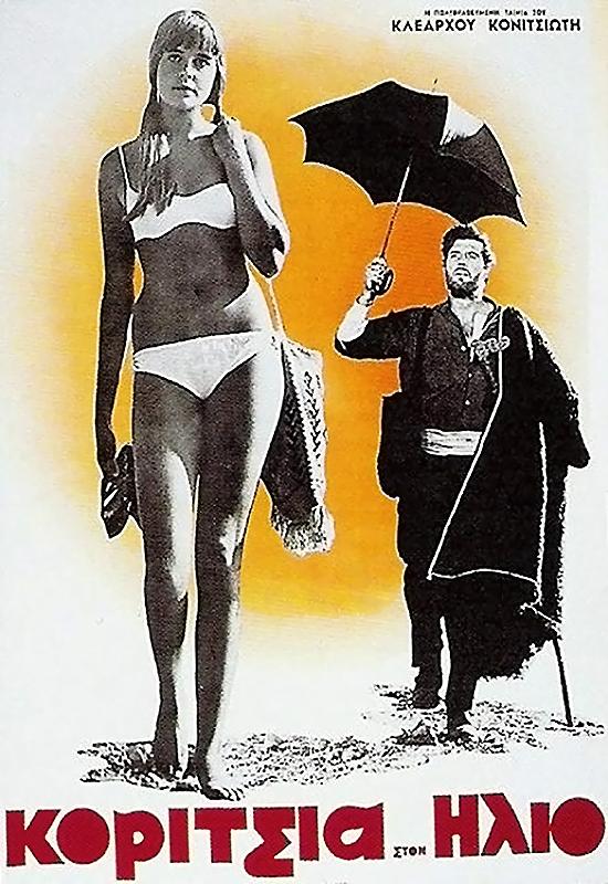Πόστερ της ταινίας «Κορίτσια στον Ήλιο (1968)»