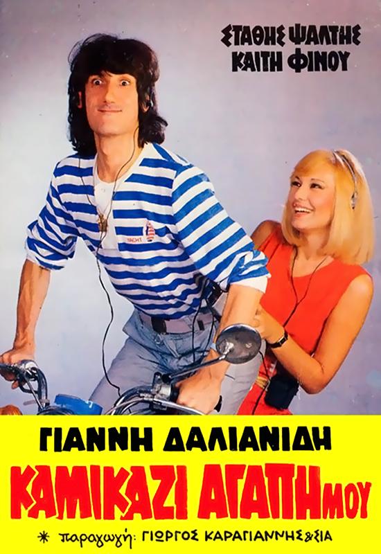 Πόστερ της ταινίας «Καμικάζι… Αγάπη Μου! (1983)»