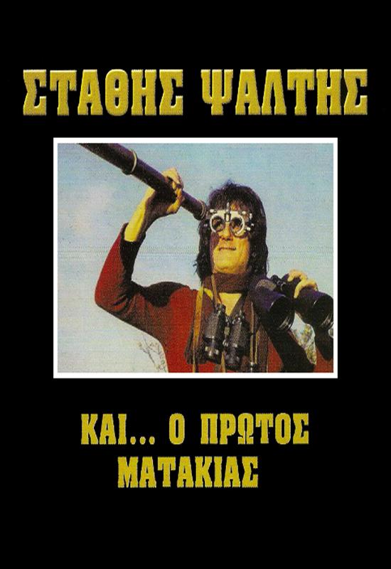 Πόστερ της ταινίας «Και ο Πρώτος Ματάκιας (1982)»