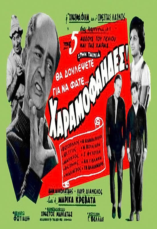 Πόστερ της ταινίας «Οι Χαραμοφάηδες (1961)»