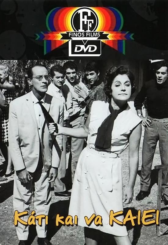 Πόστερ της ταινίας «Κάτι να Καίει (1964)»