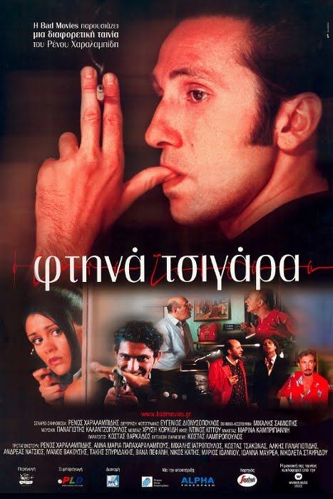Πόστερ της ταινίας «Φτηνά Τσιγάρα (2000)»