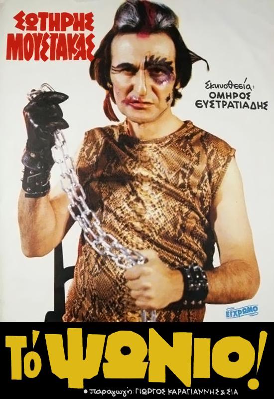 Πόστερ της ταινίας «Το Ψώνιο (1983)»