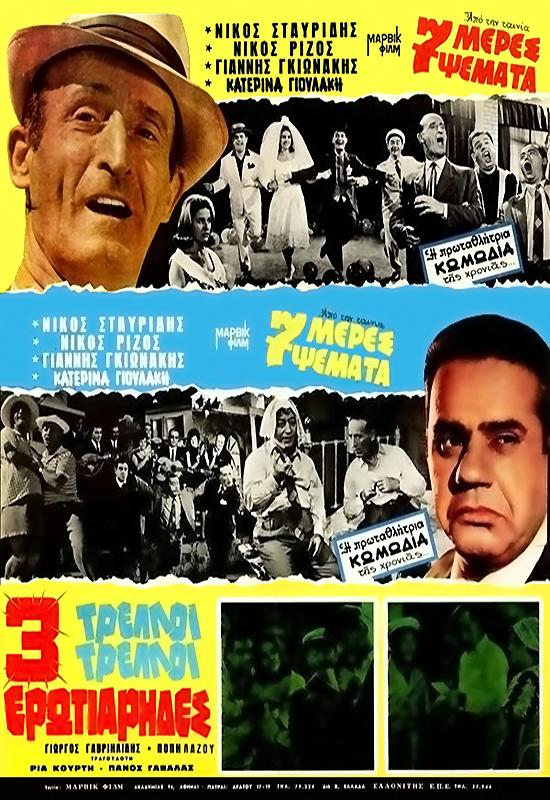 Πόστερ της ταινίας «7 Μέρες Ψέματα (1963)»
