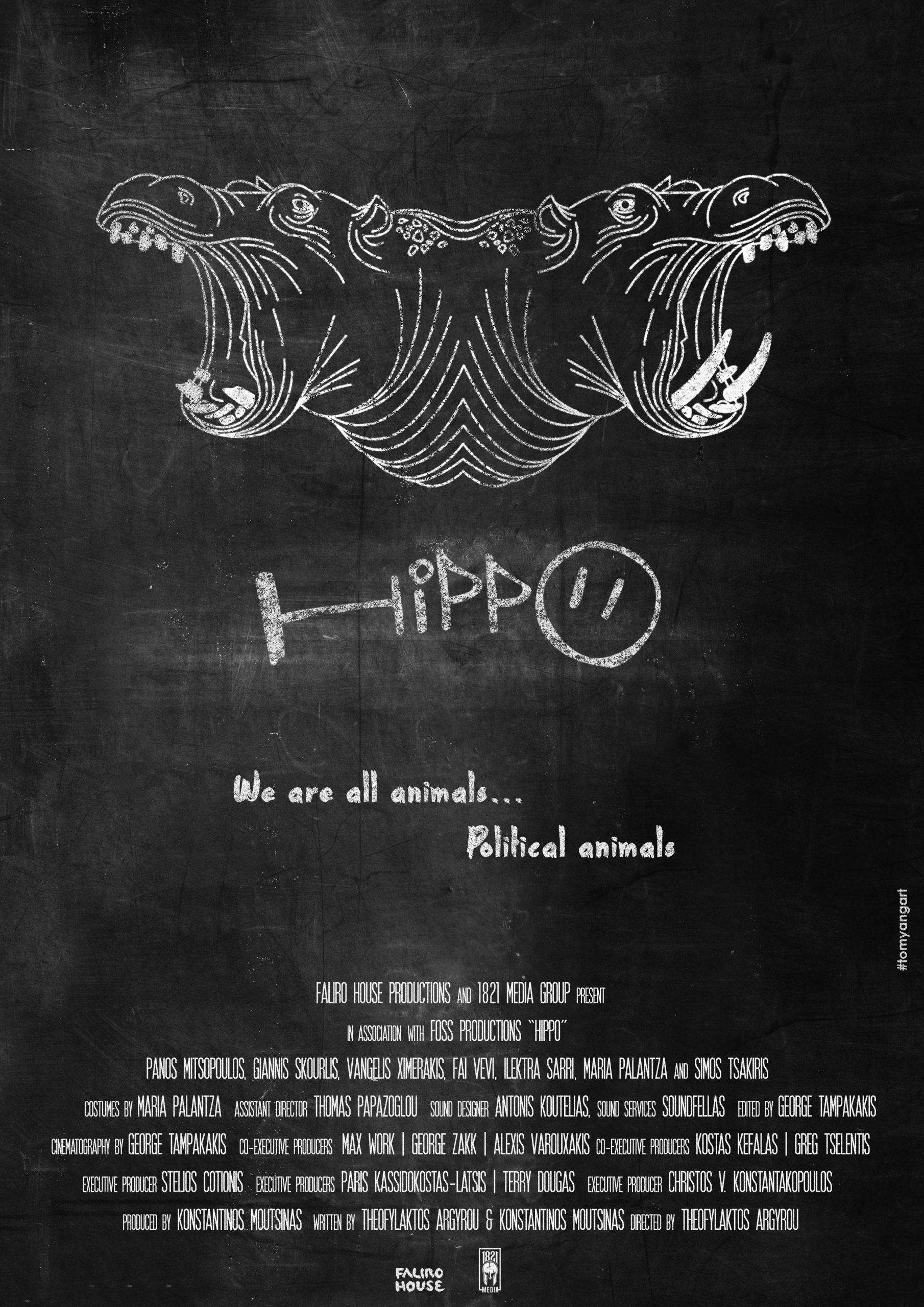 Πόστερ της ταινίας «Hippo (2018)»