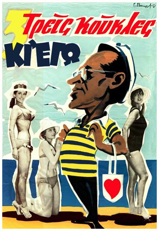 Πόστερ της ταινίας «Τρεις Κούκλες κι Εγώ! (1960)»