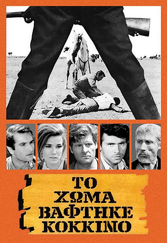 Πόστερ της ταινίας «Το Χώμα Βάφτηκε Κόκκινο (1965)»