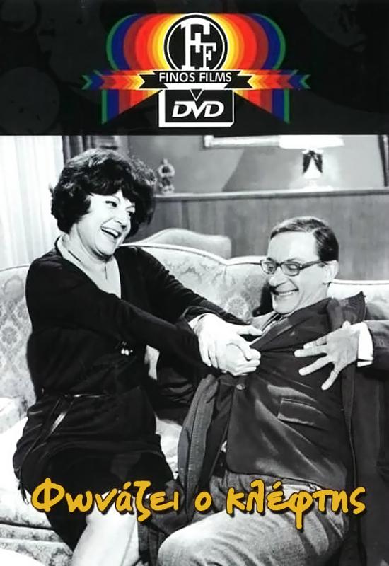 Πόστερ της ταινίας «Φωνάζει ο Κλέφτης (1965)»