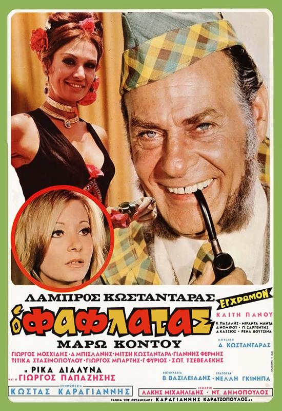 Πόστερ της ταινίας «Ο Φαφλατάς (1971)»