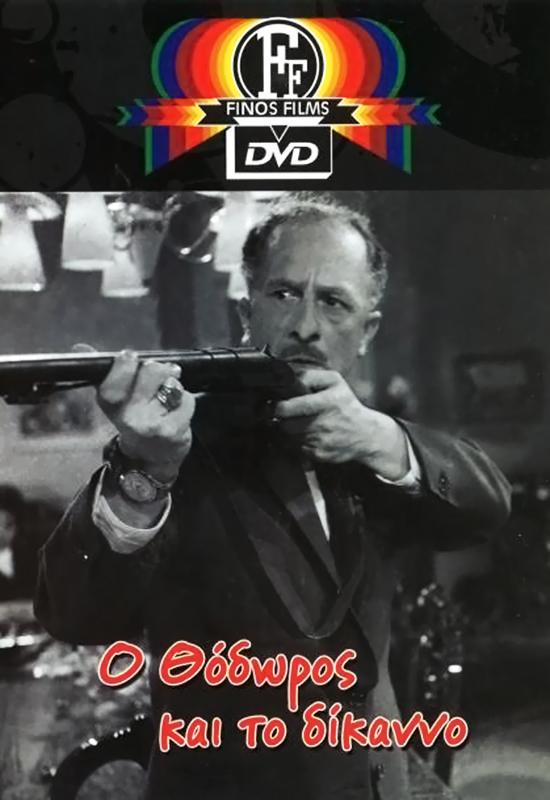 Πόστερ της ταινίας «Ο Θόδωρος και το Δίκαννο (1962)»