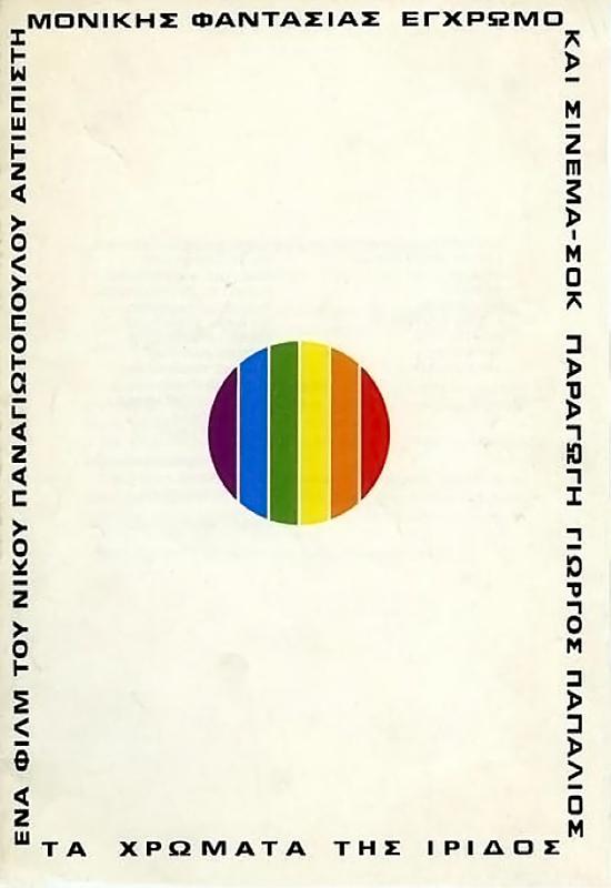 Πόστερ της ταινίας «Τα Χρώματα της Ίριδος (1974)»