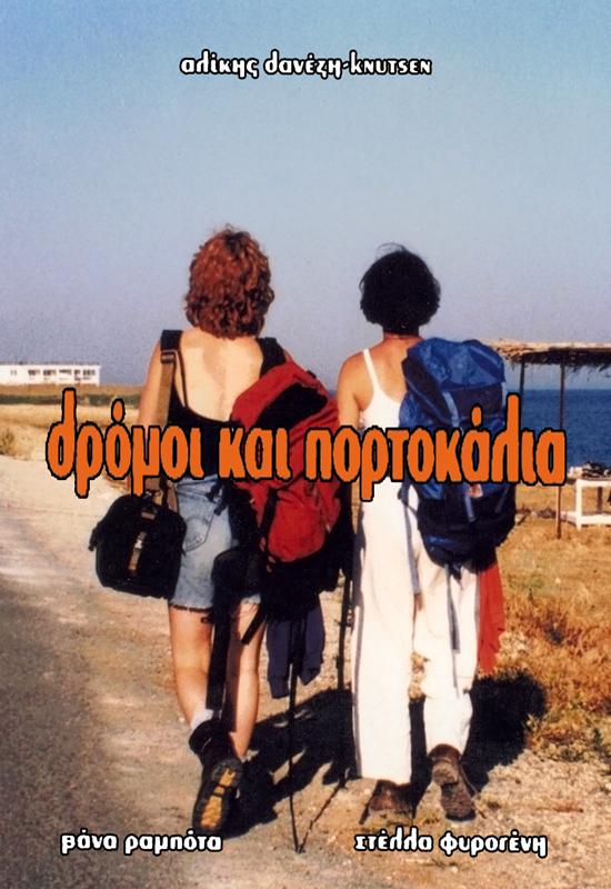 Πόστερ της ταινίας «Δρόμοι και Πορτοκάλια (1996)»