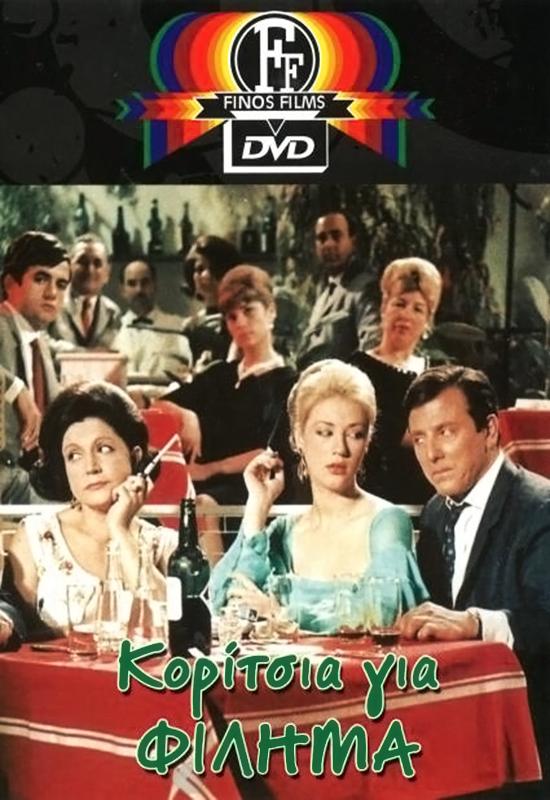 Πόστερ της ταινίας «Κορίτσια για Φίλημα (1965)»