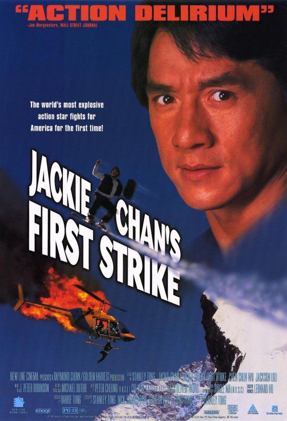 Πόστερ της ταινίας «Το Πρώτο Χτύπημα (1996) | First Strike»