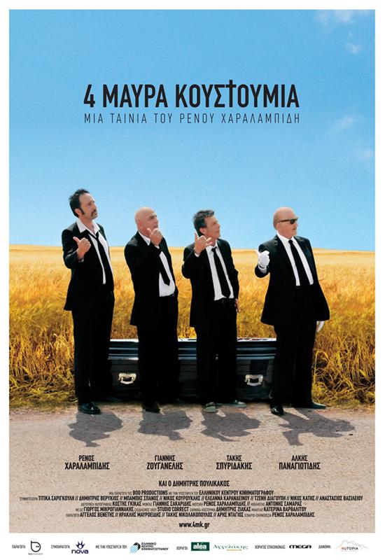 Πόστερ της ταινίας «4 Μαύρα Κουστούμια (2010)»