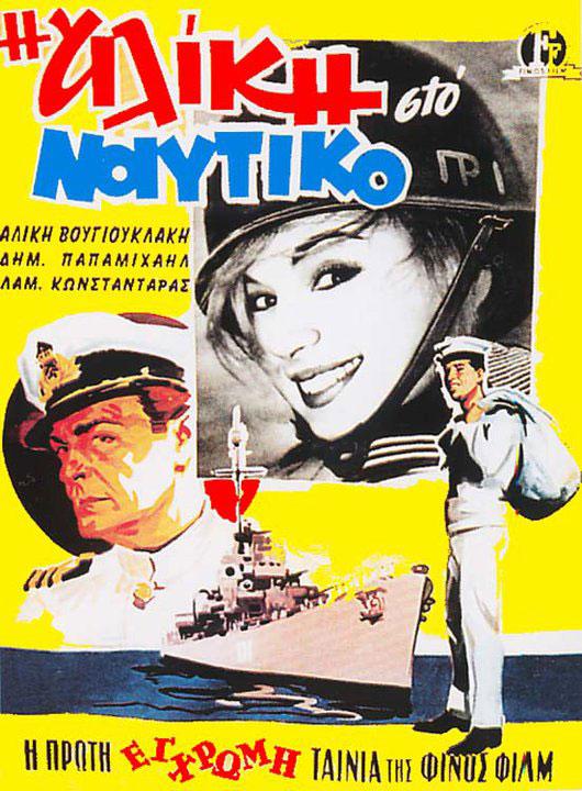 Πόστερ της ταινίας «Η Αλίκη στο Ναυτικό (1961)»