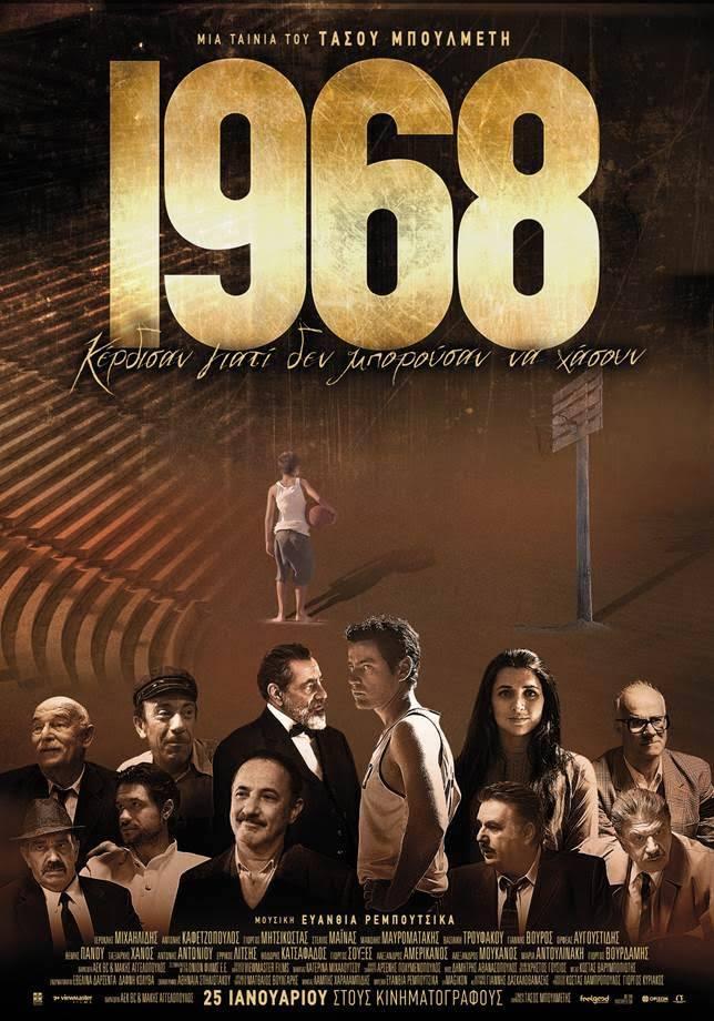 Πόστερ της ταινίας «1968 (2018)»
