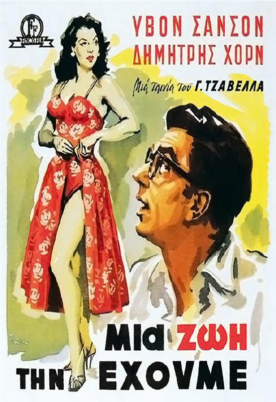 Πόστερ της ταινίας «Μια Ζωή την Έχουμε (1958)»