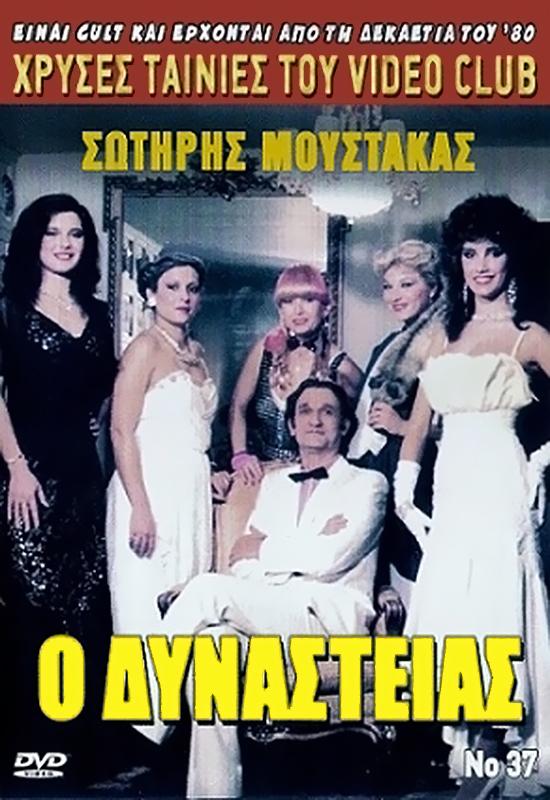 Πόστερ της ταινίας «Ο Δυναστείας (1985)»