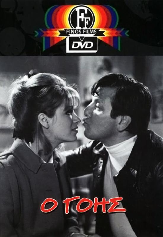 Πόστερ της ταινίας «Ο Γόης (1969)»