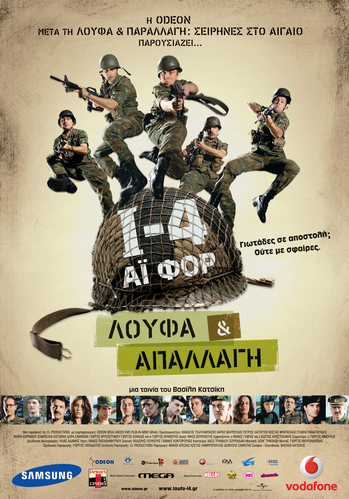 Πόστερ της ταινίας «Ι-4: Λούφα και απαλλαγή (2008)»
