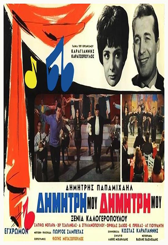 Πόστερ της ταινίας «Δημήτρη μου… Δημήτρη μου (1967)»