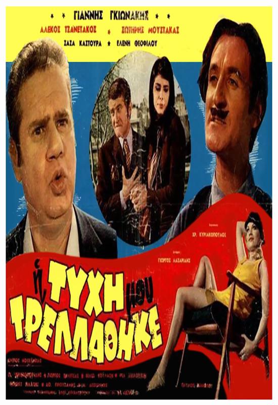 Πόστερ της ταινίας «Η Τύχη μου Τρελάθηκε (1970)»