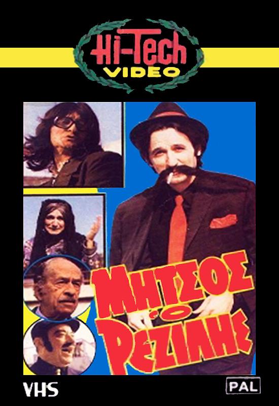 Πόστερ της ταινίας «Ο Γλυκοψεύτης (1984)»