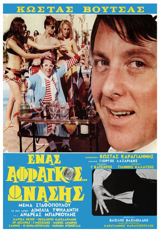 Πόστερ της ταινίας «Ένας Άφραγκος Ωνάσης (1969)»