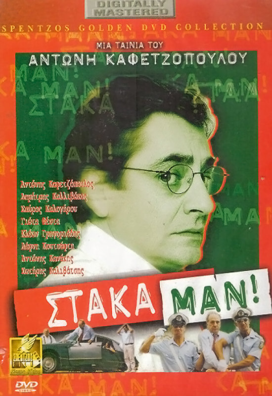 Πόστερ της ταινίας «Στάκαμαν! (2001)»