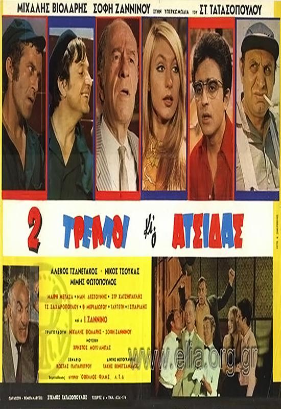 Πόστερ της ταινίας «2 Τρελοί κι ο Ατσίδας (1970)»