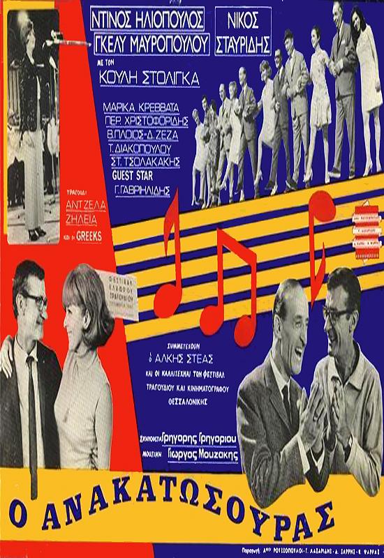 Πόστερ της ταινίας «Ο Ανακατωσούρας (1967)»
