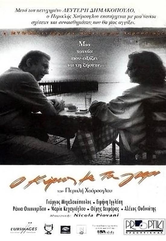 Πόστερ της ταινίας «Ο Κύριος με τα Γκρι (1997)»