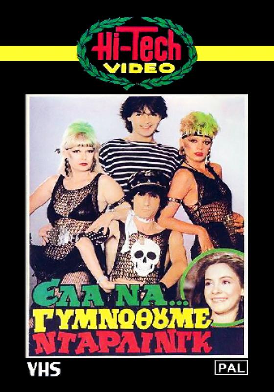 Πόστερ της ταινίας «Έλα να… Γυμνωθούμε Ντάρλινγκ (1984)»