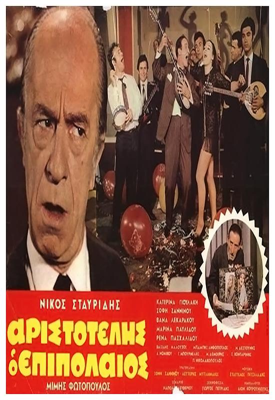 Πόστερ της ταινίας «Αριστοτέλης ο Επιπόλαιος (1970)»