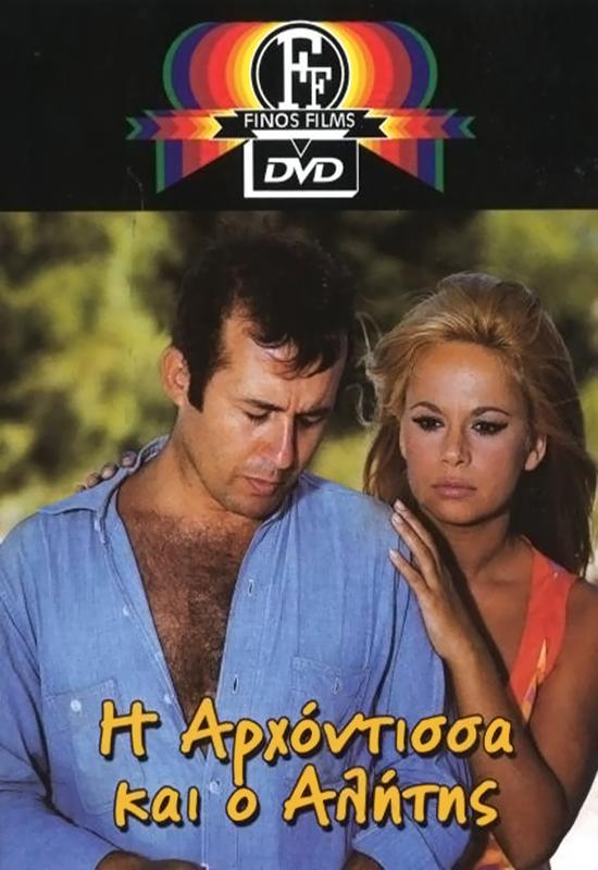 Πόστερ της ταινίας «Η Αρχόντισσα και ο Αλήτης (1968)»