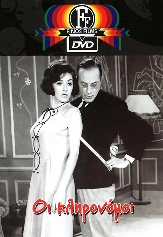 Πόστερ της ταινίας «Οι Κληρονόμοι (1964)»