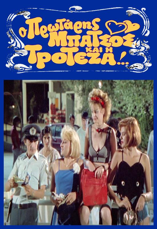 Πόστερ της ταινίας «Ο Πρωτάρης και η Τροτέζα!.. (1989)»